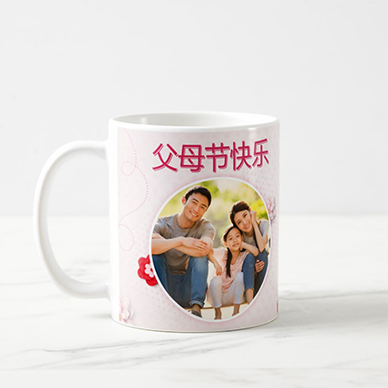 Love You Mom Dad Personalised Mug For Parents Day Wish